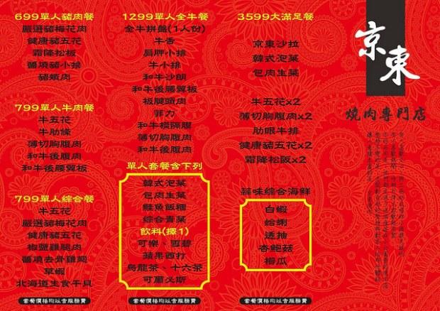 京東燒肉專門店_051