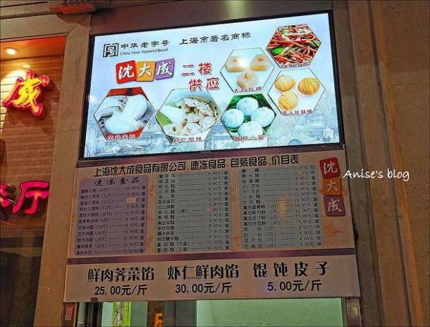 上海美食沈大成004