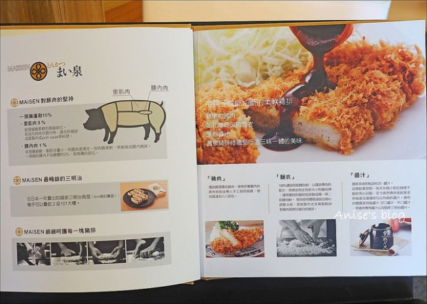 邁泉豬排Maisen_039