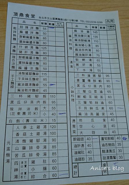 頂鼎涼麵麻油雞_004