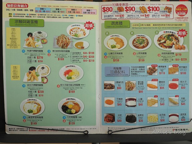 讚岐製麵所,烏龍麵、白飯、生菜絲、味噌湯吃到飽,+1元就有京都抹冰淇淋!