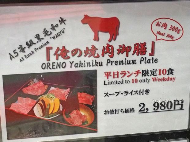 俺的燒肉9