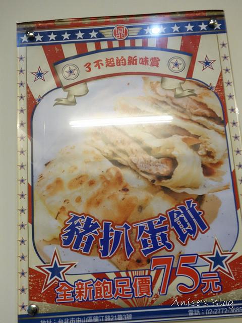 味鼎蛋餅20