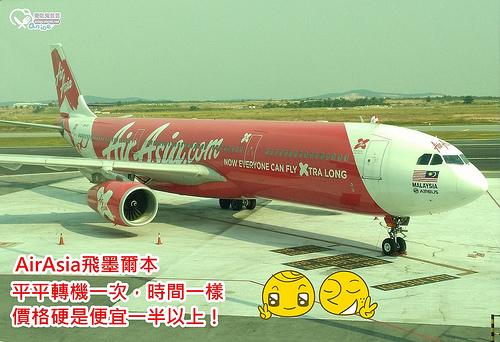AirAsia飛墨爾本價格超划算,CP值超高!(餐點夭壽好吃,激推辣死你媽) @愛吃鬼芸芸