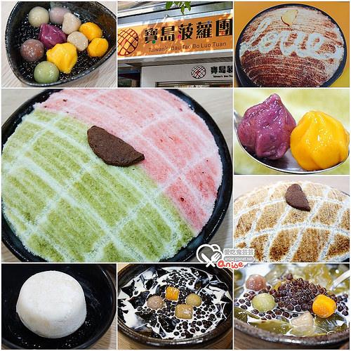 寶島菠蘿團,台北料好實在菠蘿冰,冬天還有暖呼呼的花生湯、芋頭牛奶、紅豆湯、燒仙草跟菠蘿油喔! @愛吃鬼芸芸