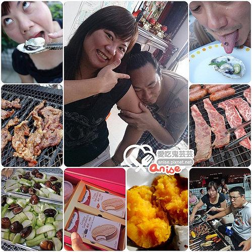 2014中秋烤肉,胎溝牛郎與胖織女一年一度相見歡 @愛吃鬼芸芸