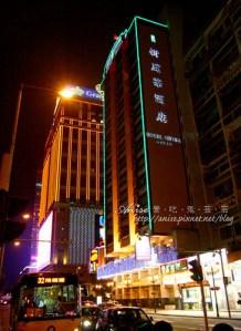 網站熱門文章:新麗華酒店 – Hotel Sintra @ 100年澳門自由行