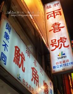 今日熱門文章:99.11.19 華西街夜市~兩喜號、頂級甜不辣、老三豬腳、阿猜嬤