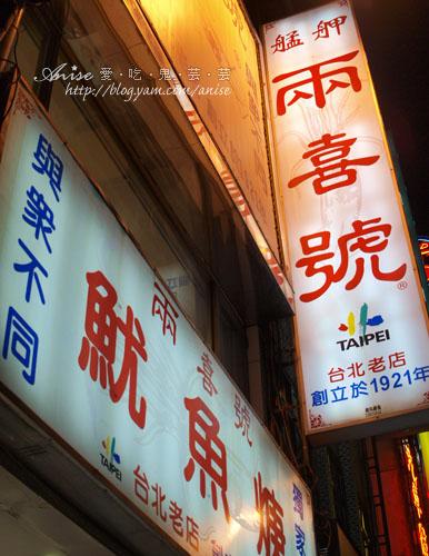 99.11.19 華西街夜市~兩喜號、頂級甜不辣、老三豬腳、阿猜嬤 @愛吃鬼芸芸