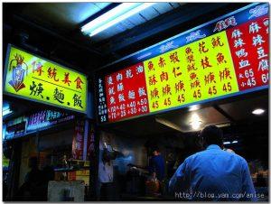 98.04.18 [大安路小吃] 劉記傳統美食 + 謝老三滷味   愛吃鬼蕓蕓
