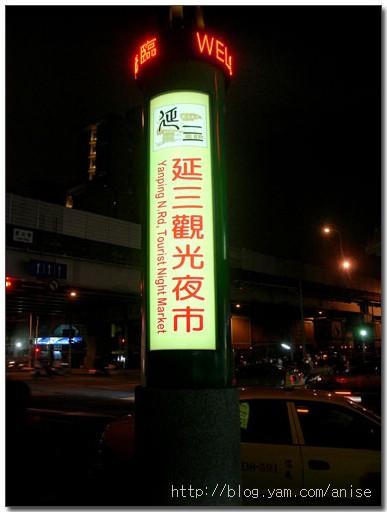 97.12.14 延三夜市美食初體驗 @愛吃鬼芸芸