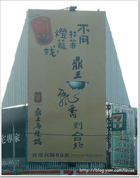 97.01.20~01.21 東海夜市 + 埔里胡國雄古早麵 @愛吃鬼芸芸