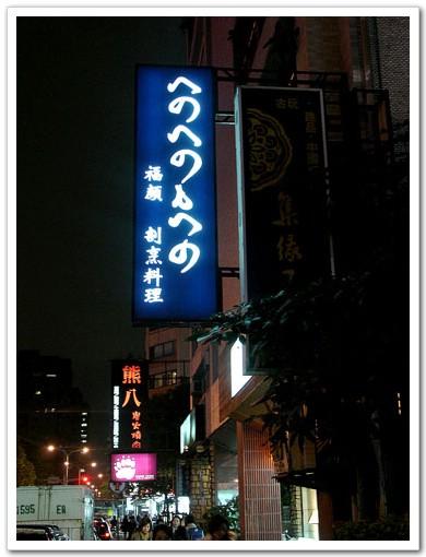 96.1.26 福顏日本料理 @愛吃鬼芸芸