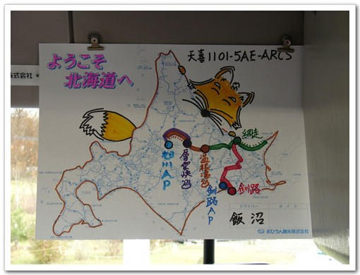 95.11.2北海道餵豬泡湯之旅(7)–午餐@阿寒湖 @愛吃鬼芸芸