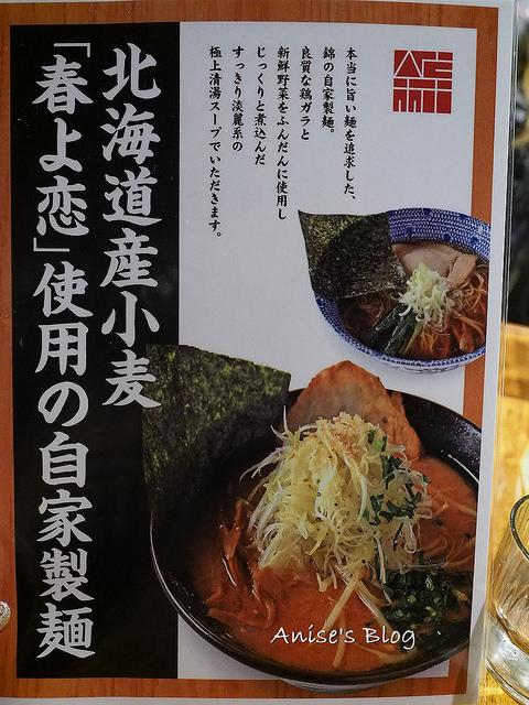 秋田 錦本店 拉麵003