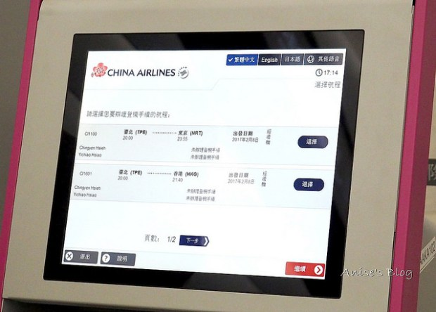桃園機場捷運預辦登機016
