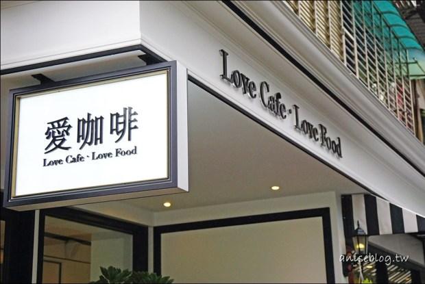內湖超值咖啡店.愛咖啡 Love cafe Love food
