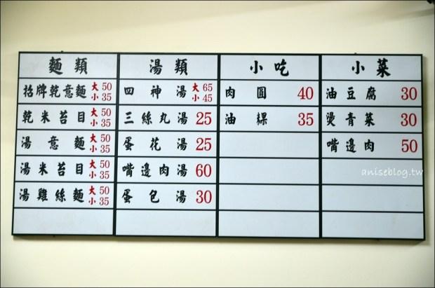 阿仁小吃,乾意麵、四神湯、油粿,萬華區美食老店(姊姊食記)