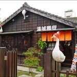 即時熱門文章:嘉義美食 | 湯城鵝行@檜意生活村,超大鐵鵝蛋+鵝油飯好好吃