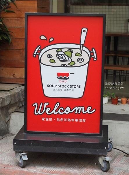 家.溫度 湯專門店(光復店),暖暖的好湯