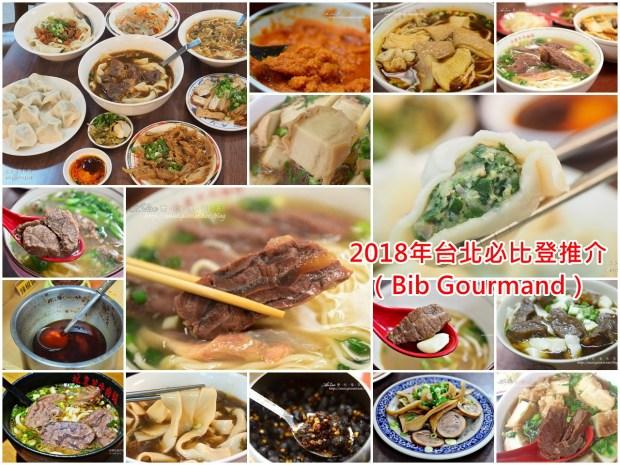 2018年台北必比登推介(Bib Gourmand)