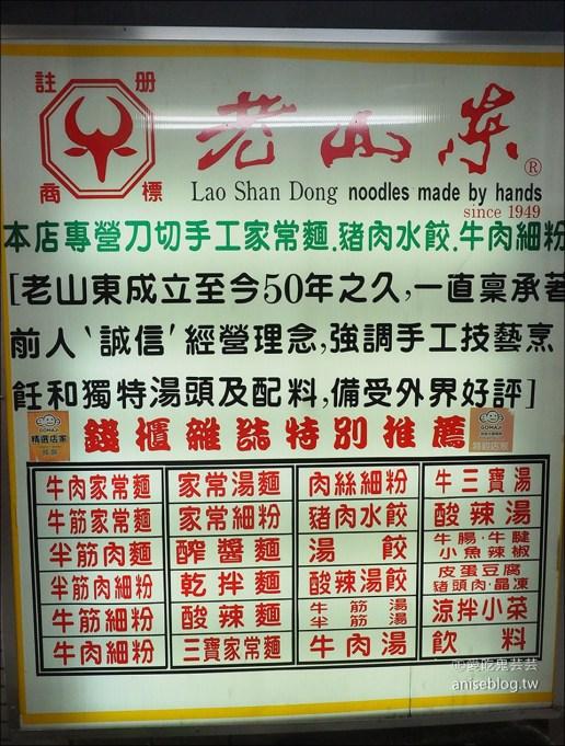 老山東牛肉麵 | 水餃+涼拌小菜超好吃 @2018年台北必比登推介(BIB GOURMAND)