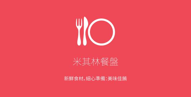 米其林餐盤
