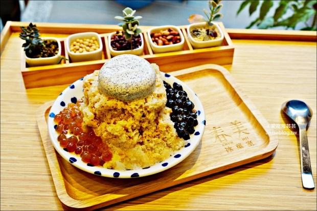 春美冰菓室,珍珠奶茶冰、豆漿豆花、杏仁豆腐,南京復興站冰品美食(姊姊食記) @愛吃鬼芸芸