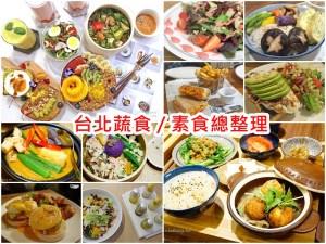 今日熱門文章:台北蔬食 / 素食餐廳總整理