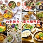 即時熱門文章:台北蔬食 / 素食餐廳總整理