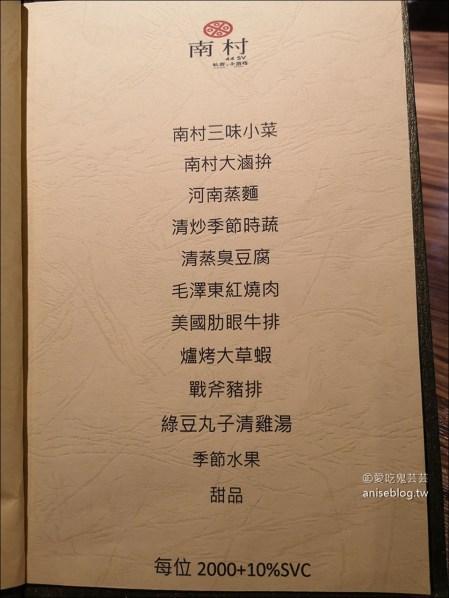 南村私廚、小酒棧   東區私房眷村菜 (文末菜單)