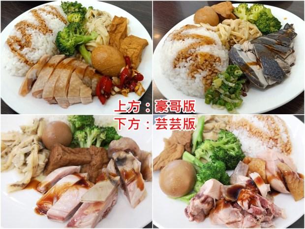金好呷好吃雞肉飯,快去挑戰是不是得到人帥真好版! @愛吃鬼芸芸