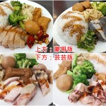 即時熱門文章:金好呷好吃雞肉飯,快去挑戰是不是得到人帥真好版!