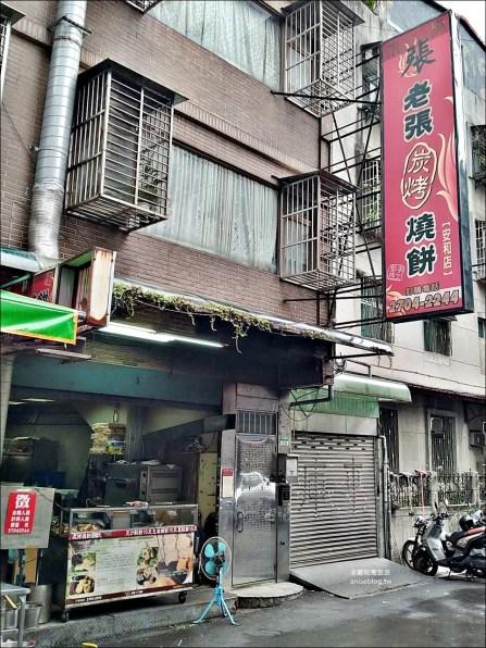 老張炭烤燒餅安和店、上海水煎包,通化街安和路外帶點心,大安區美食(姊姊食記)