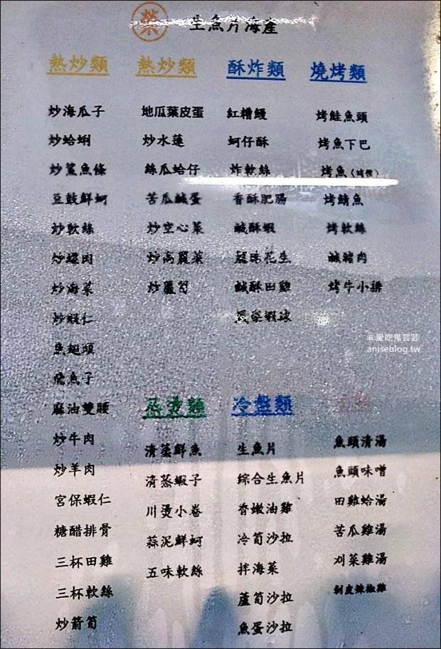 榮生魚片,基隆在地推薦辦桌海鮮店,基隆成功市場美食(姊姊食記)
