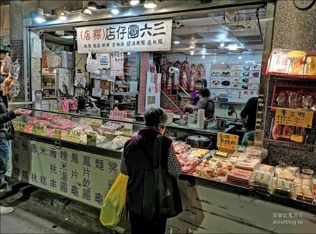 三六圓仔店,傳統湯圓、粿、糕餅專賣,懷舊老味道