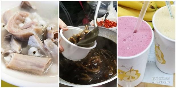 廣州街夜市 | 坤山四神湯、龍來果汁、阿珍滷雞腳 @愛吃鬼芸芸