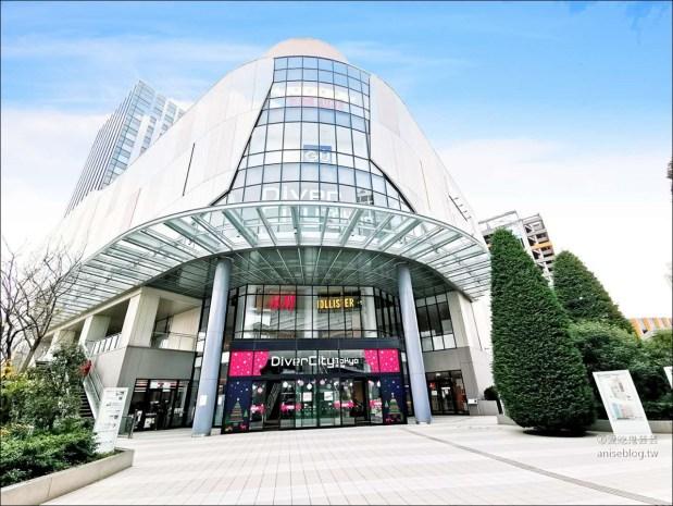 東京購物 | 台場 DiverCity Tokyo 購物中心攻略,樓層簡介、優惠、交通、購物推薦 @愛吃鬼芸芸