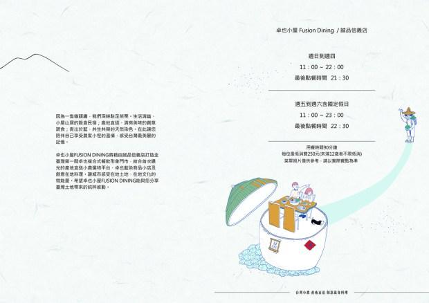 卓也小屋@信義誠品,美味精緻蔬食料理、午間套餐 $248起(文末菜單)
