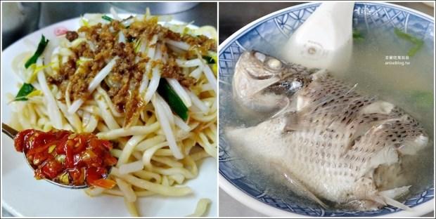 以馬內利鮮魚湯、炒麵,善導寺站平價小吃,中正區美食(姊姊食記) @愛吃鬼芸芸