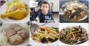 網站近期文章:瑞穗美食 | 老家後山菜,最愛雜菜煲和土雞😍