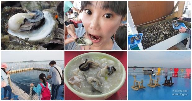 海洋牧場生蚵吃到飽+超豐盛海鮮粥+釣魚體驗+卡拉OK,只要$350  ( 文末釣小管 ) @愛吃鬼芸芸