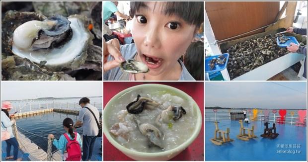 海洋牧場生蚵吃到飽+超豐盛海鮮粥+釣魚體驗+卡拉OK,只要$350