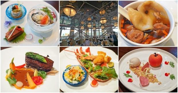 巴黎軒La-Chine@澳門巴黎人酒店超夯餐廳,在巴黎人鐵塔裡大啖美食! @愛吃鬼芸芸