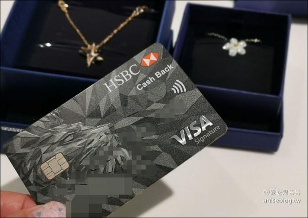 HSBC 滙豐銀行現金回饋御璽卡,現金回饋最實際 (海外消費2.22%、國內1.22%) @愛吃鬼芸芸