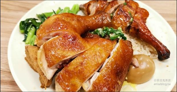 中崙市場 | 香港陳記燒臘便當粥麵,大推土油雞腿、烤鴨腿  😍 @愛吃鬼芸芸