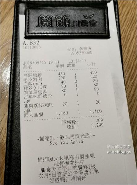 開飯川食堂京站店,北車安全可口的選擇