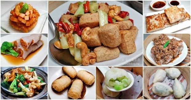 養心茶樓,原來飲茶也可以是蔬食料理! @愛吃鬼芸芸