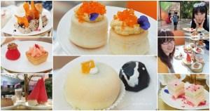 今日熱門文章:澳門美獅美高梅酒店下午茶 | 黃慧嫻・Janice Wong MGM 午餐套餐 / 下午茶套餐