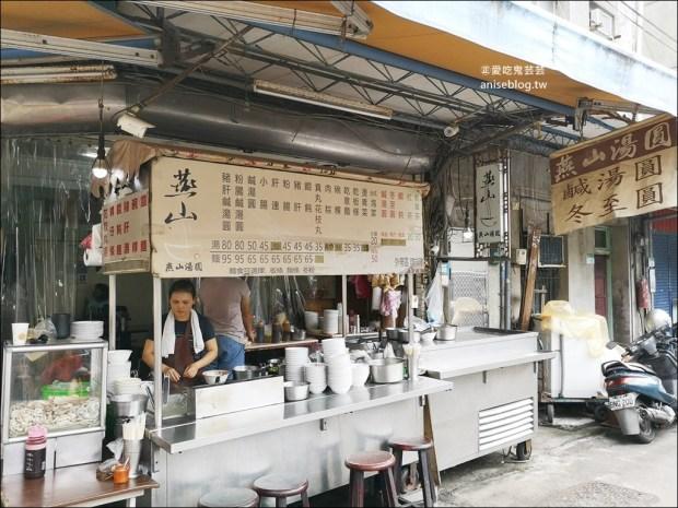 燕山鹹湯圓、豬肝鹹湯圓,雙連市場文昌宮旁五十年老店,雙連站美食(姊姊食記)